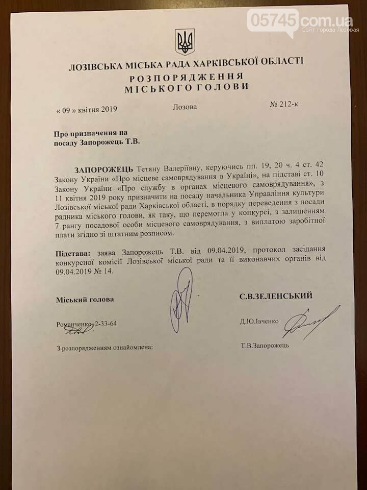 В Лозовой новый начальник Управления культуры, фото-1