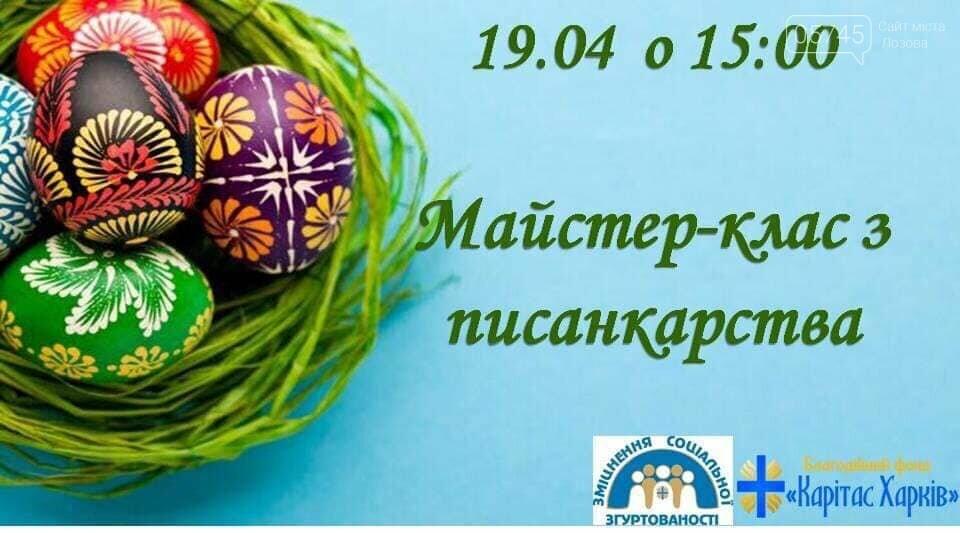 В Лозовой приглашают на мастер-класс по росписи писанок, фото-1