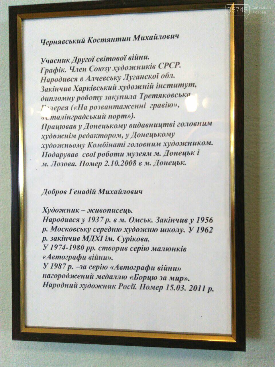 """В Лозовском музее открылась выставка """"Лица забытых победителей"""", фото-4"""