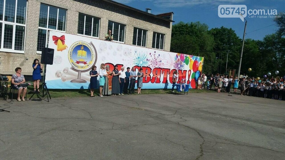 Сегодня прозвучал последный звонок для 297 выпускников Лозовской ОТГ  , фото-15