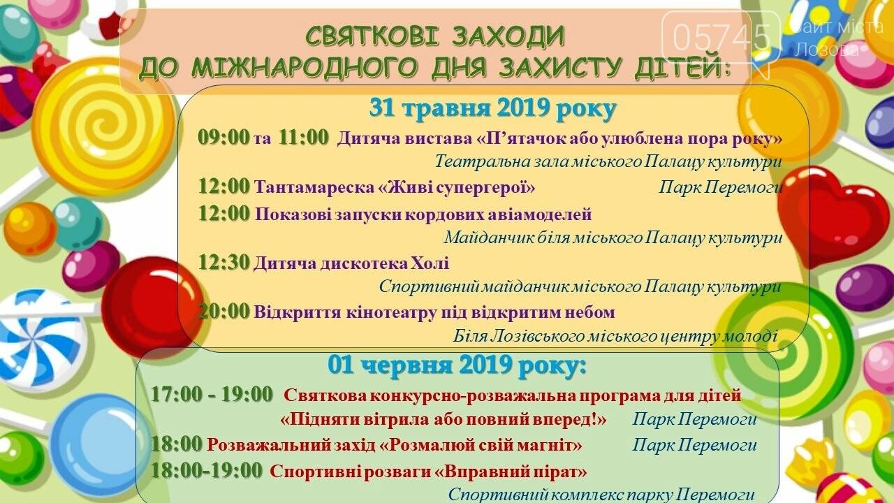 Как будут праздновать День защиты детей в Лозовой , фото-1