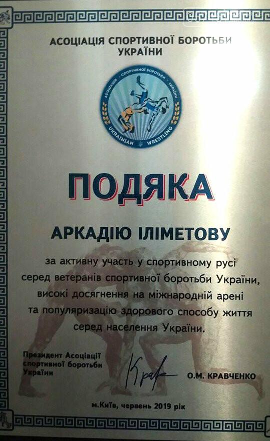 Лозовской тренер Аркадий Илиметов победил во Всеукраинских играх ветеранов спорта, фото-4