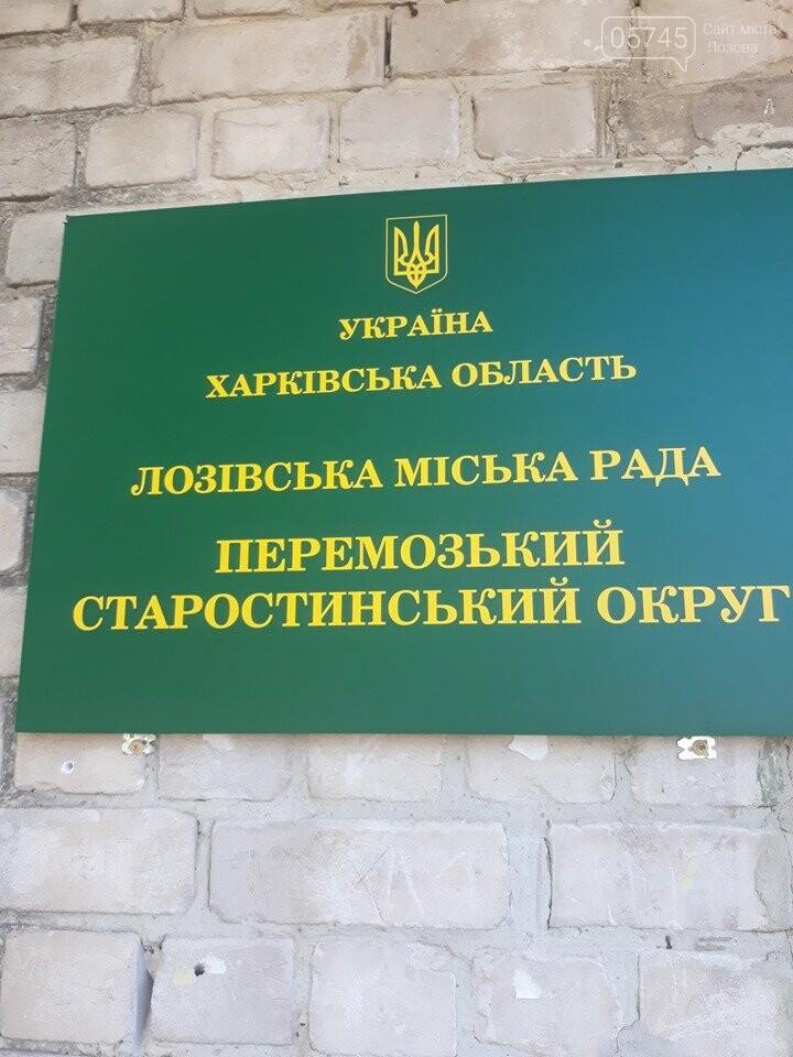 Центр занятости консультирует жителей Лозовской ОТГ на выезде, фото-1