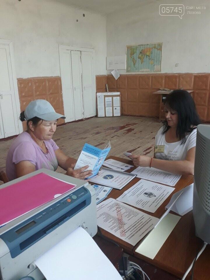Центр занятости консультирует жителей Лозовской ОТГ на выезде, фото-3
