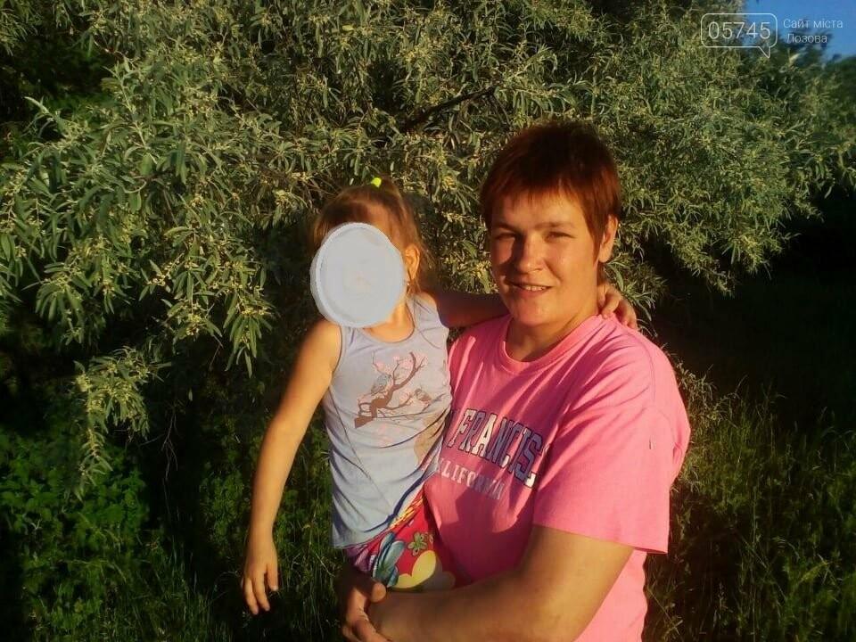 В Лозовой разыскивают пропавшую женщину , фото-1