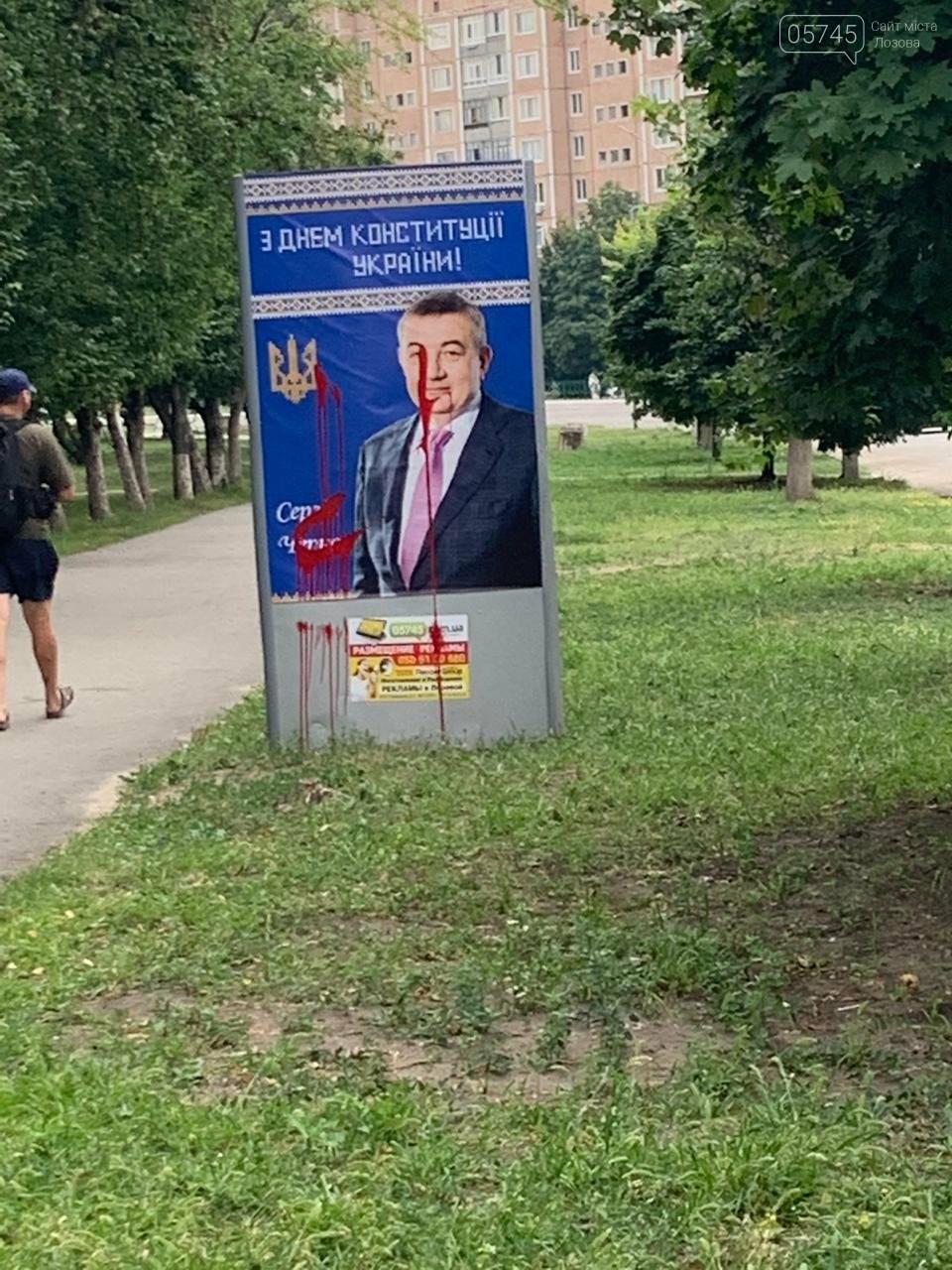 В Лозовой зафиксированы нарушения избирательного законодательства, фото-2
