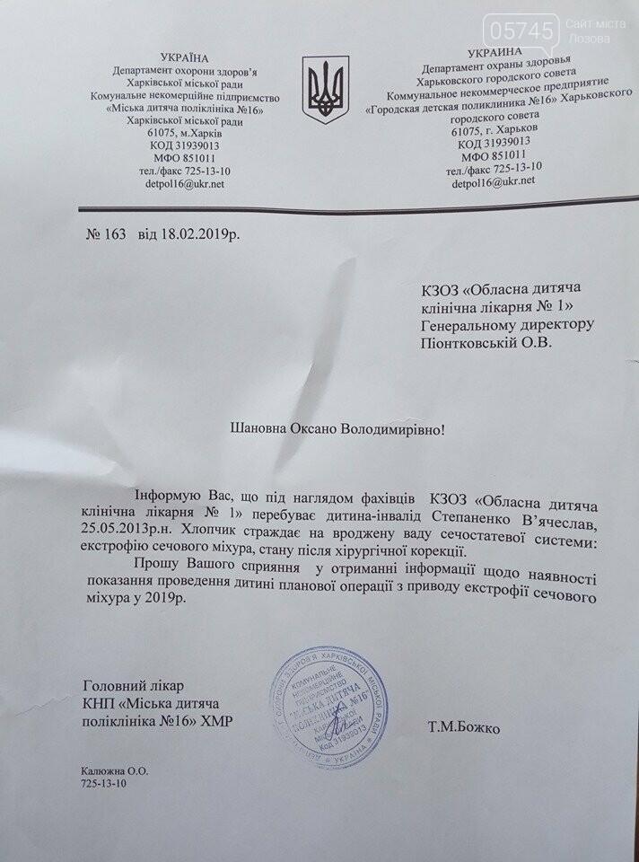 В Лозовой собирают деньги на операцию 6-летнему Славе, фото-2