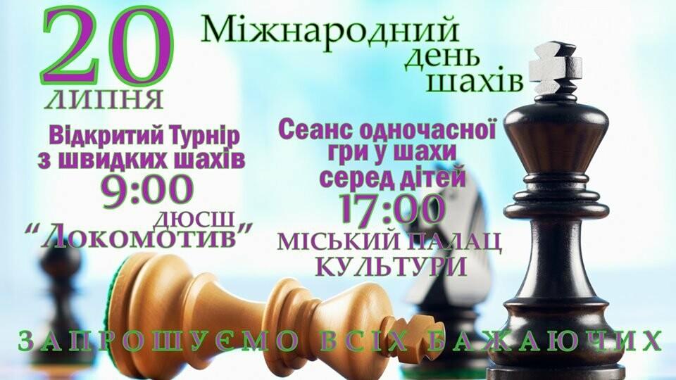 В Лозовой состоится шахматный турнир, фото-1