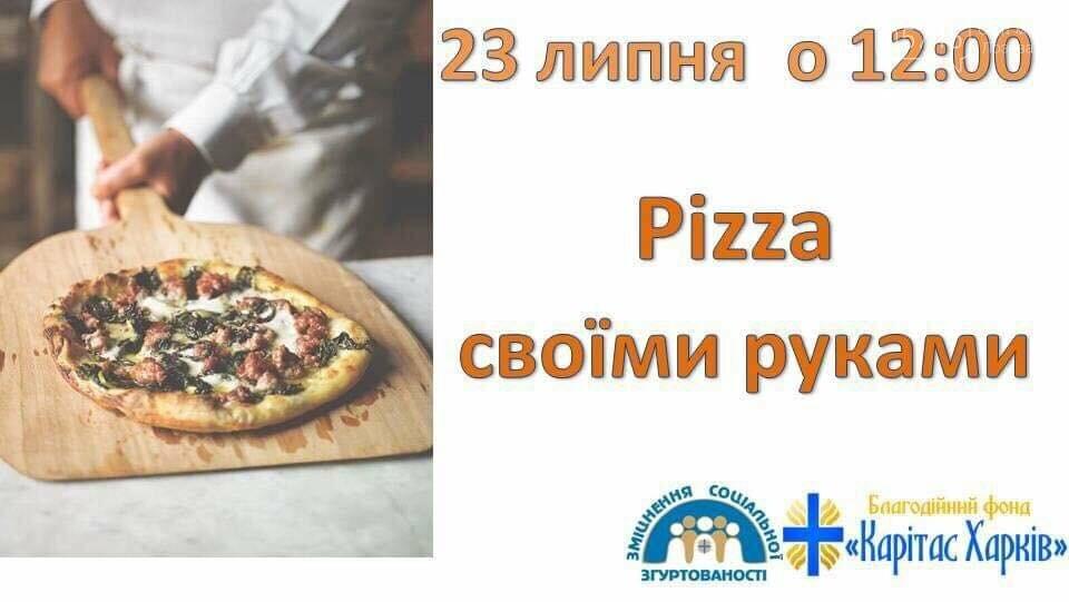 "Лозовчан приглашают на семейный кулинарный мастер-класс ""Pizza своими руками"", фото-1"