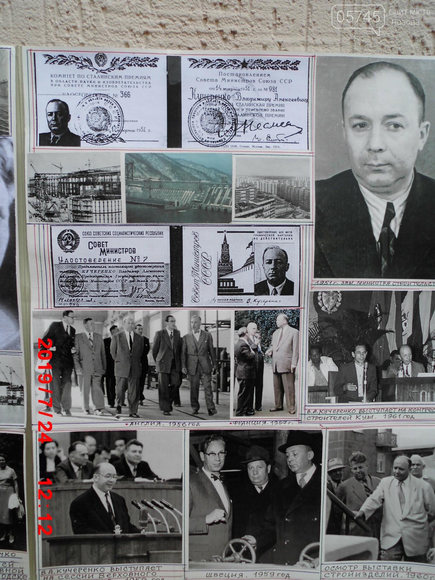 В Лозовой почтили память выдающегося государственного деятеля Владимира Кучеренко, фото-2