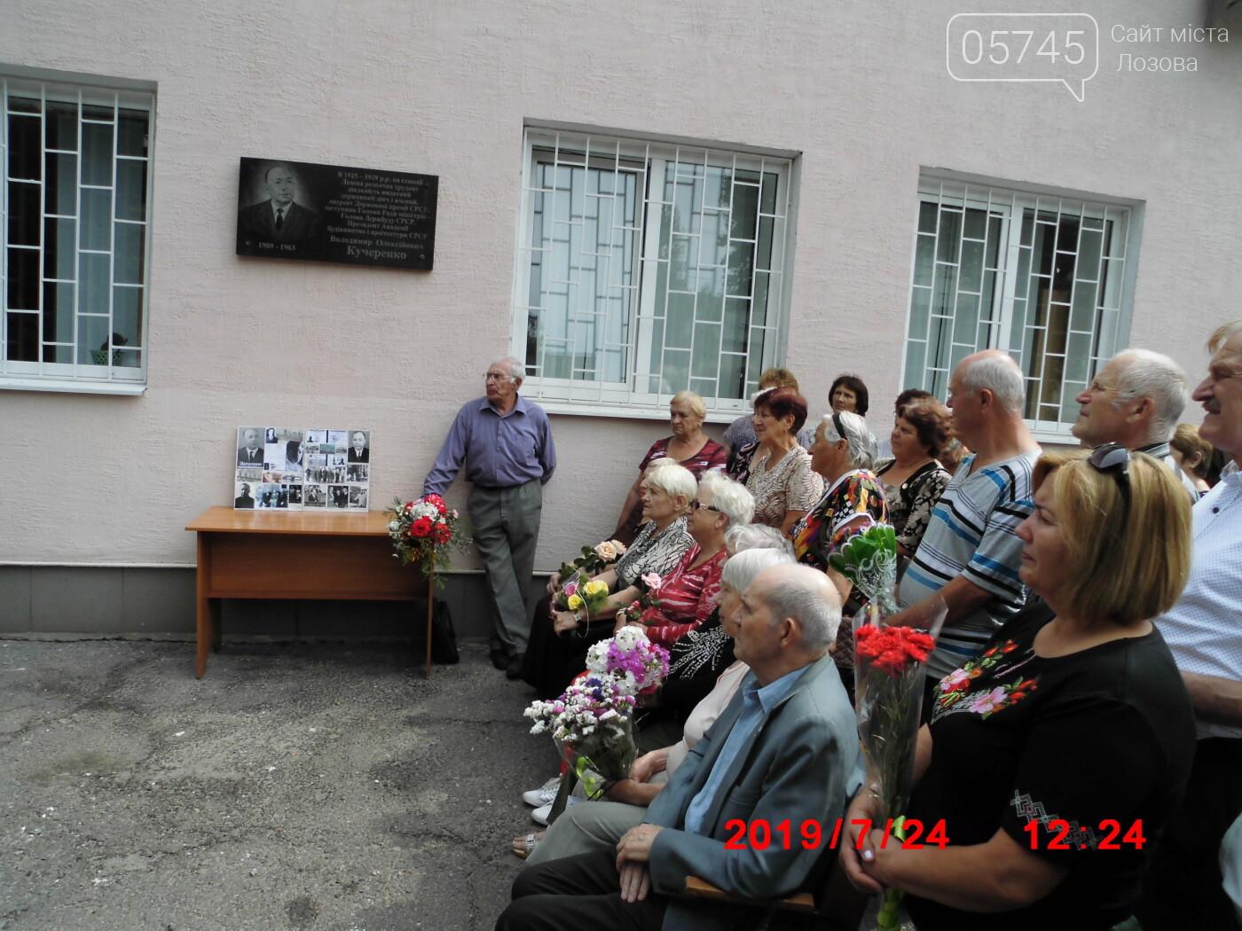 В Лозовой почтили память выдающегося государственного деятеля Владимира Кучеренко, фото-5