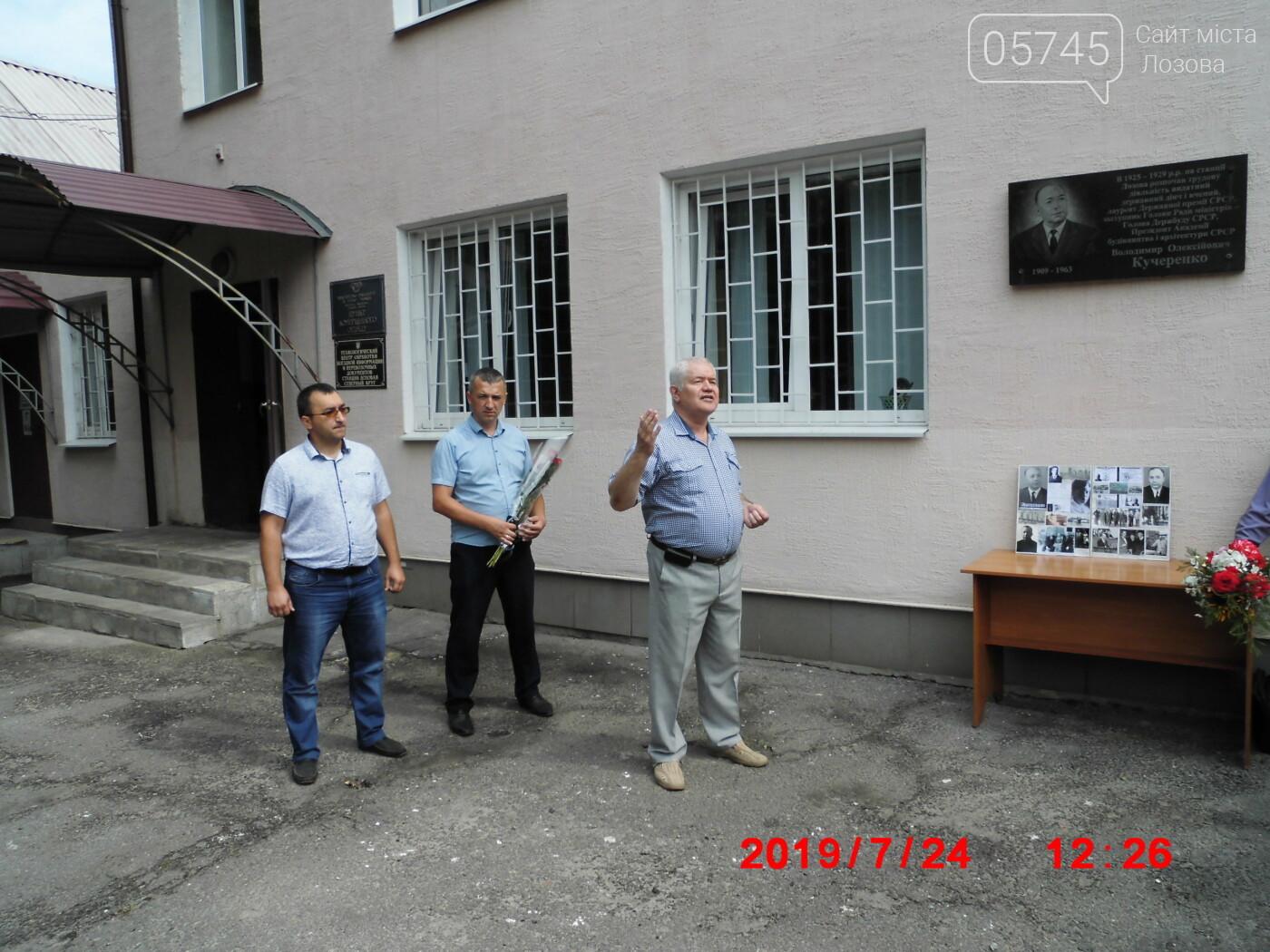 В Лозовой почтили память выдающегося государственного деятеля Владимира Кучеренко, фото-4
