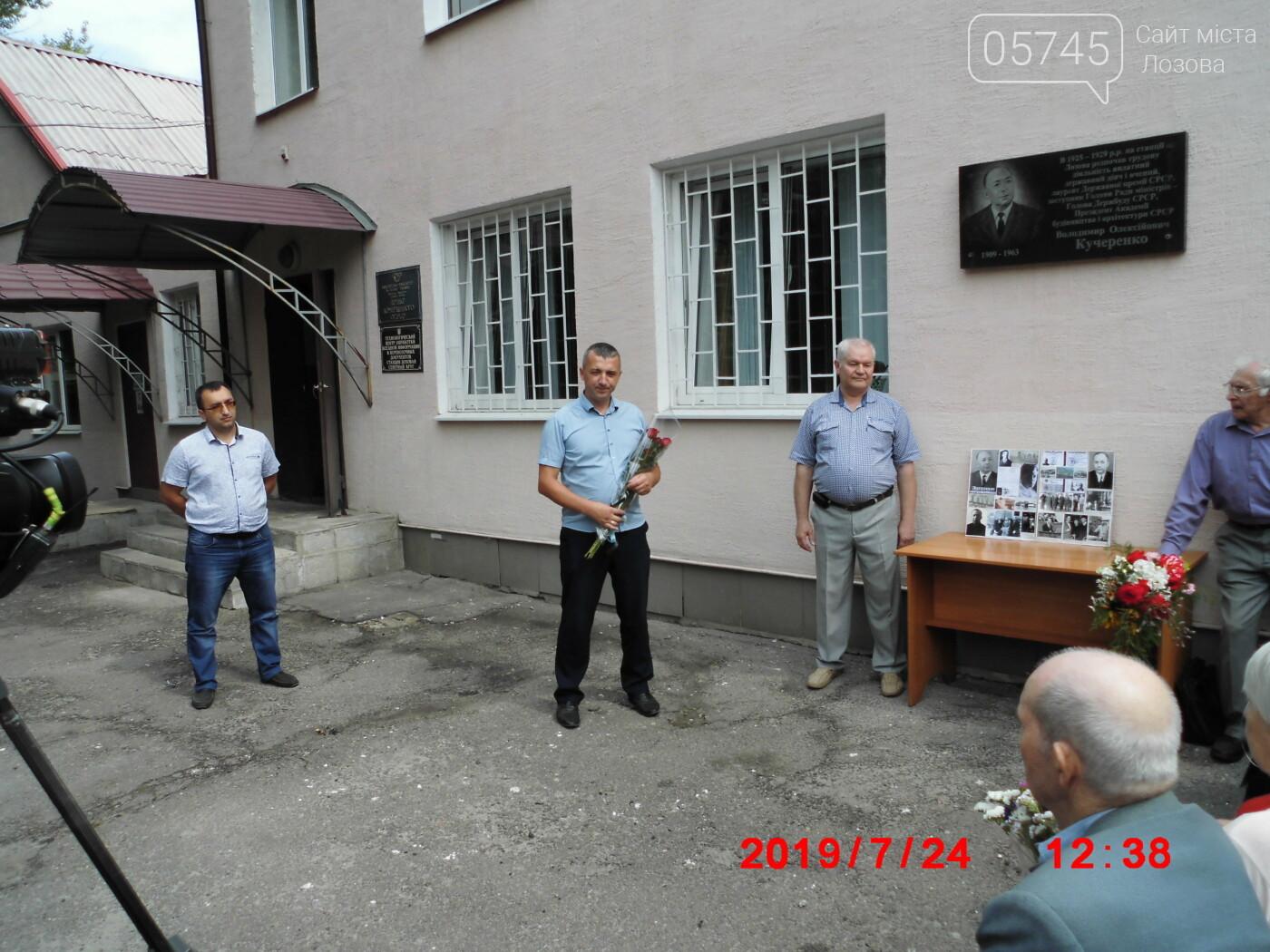 В Лозовой почтили память выдающегося государственного деятеля Владимира Кучеренко, фото-6