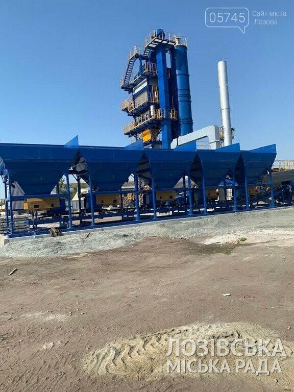 16 августа в Лозовой откроют асфальтовый завод, фото-1