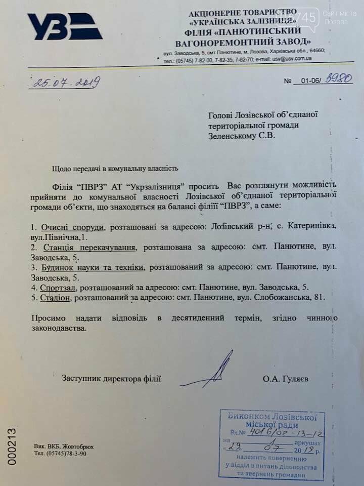 """""""Укрзалізниця"""" просит город принять на баланс непроизводственные  объекты ПВРЗ, фото-1"""