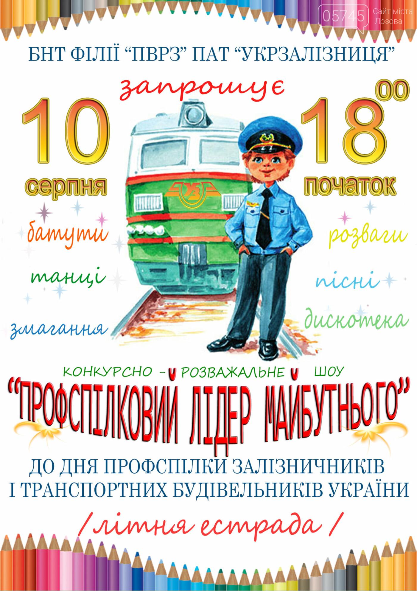"ПВРЗ и ""Укрзалізниця"" приглашают всех на празднование Дня профсоюза железнодорожников, фото-1"