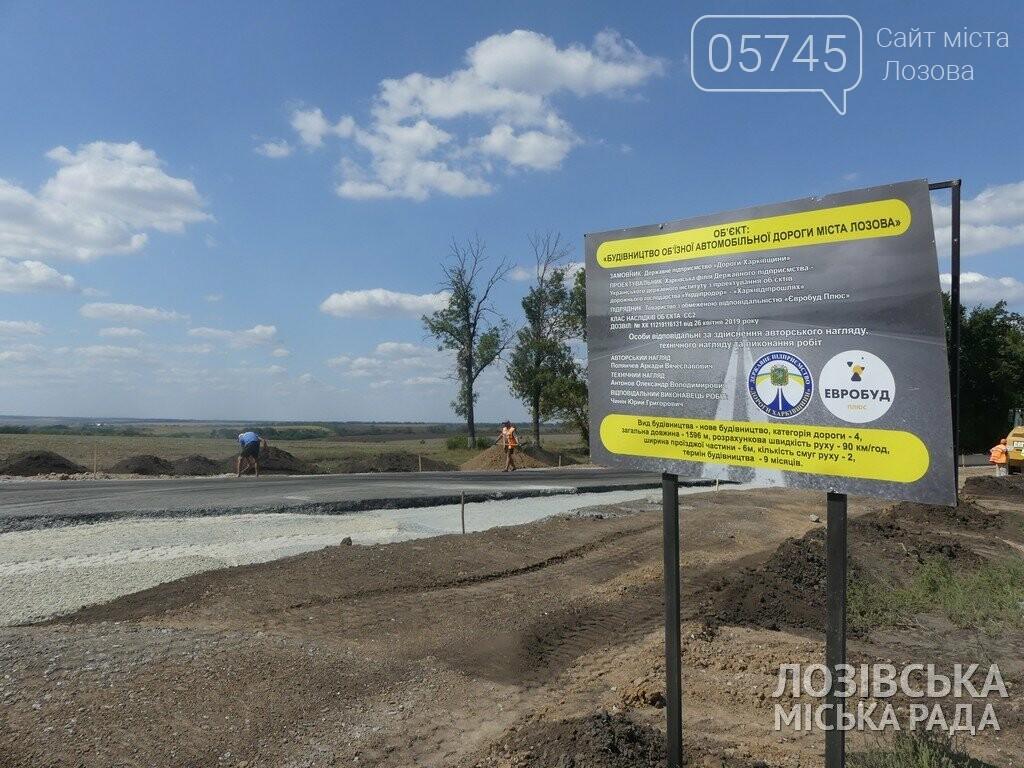 В Лозовой заканчивают строить окружную дорогу, фото-1