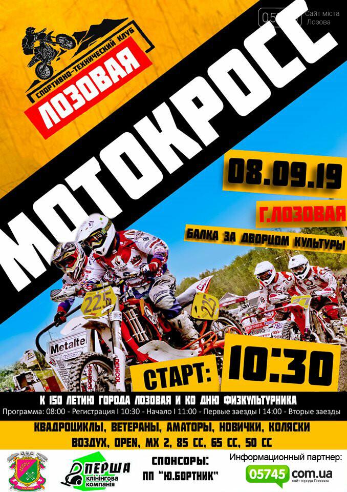Лозовчан приглашают на 5 этап открытого чемпионата Харьковщины по мотокроссу, фото-1