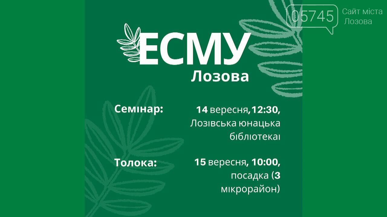 """Активных лозовчан приглашают на первый в городе эко-семинар """"ЭСМУ"""", фото-1"""