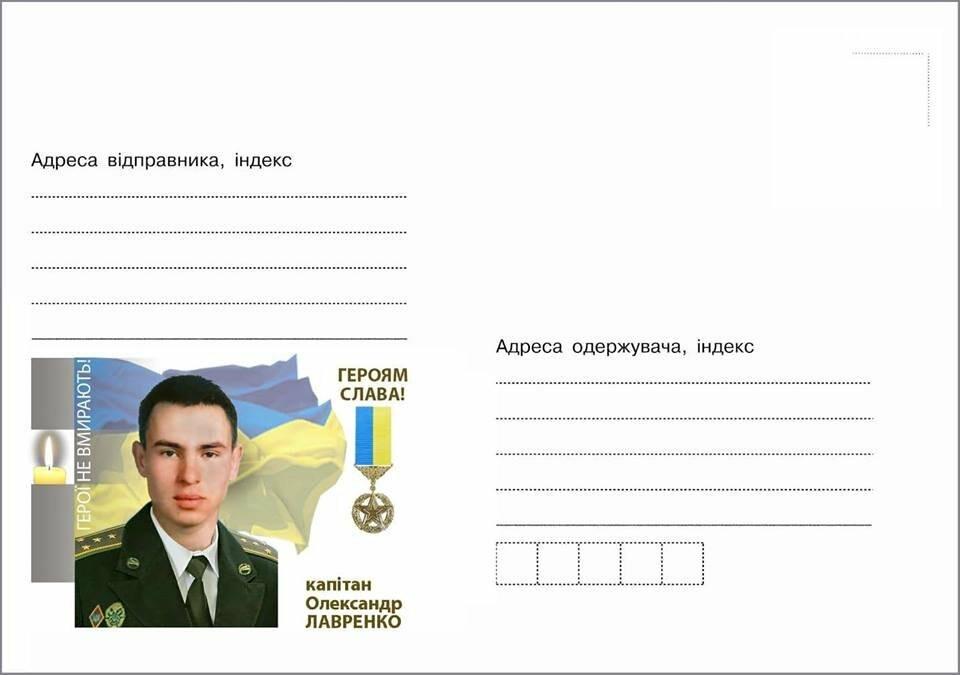 В отделениях Укрпочты появится конверт с изображением погибшего в АТО лозовчанина Александра Лавренко, фото-1