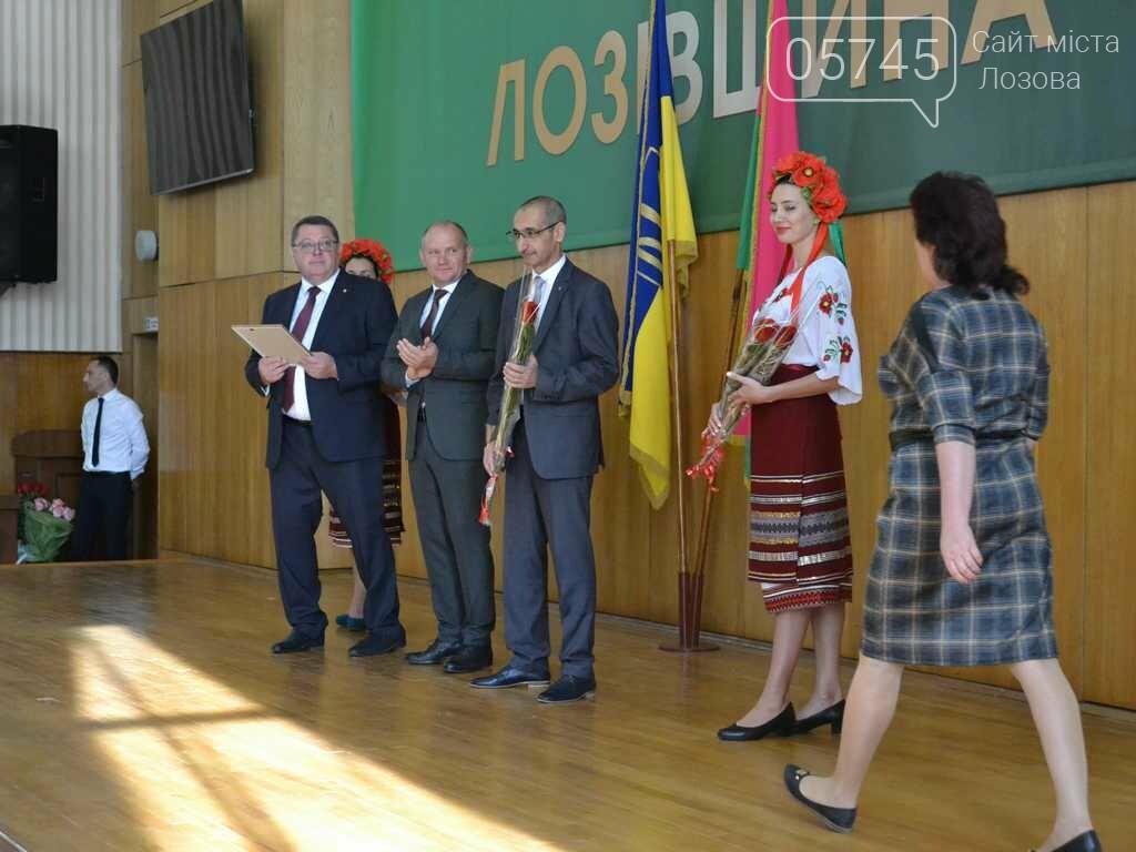 Сотрудников лозовских предприятий и учреждений поздравили со 150- летием города, фото-8