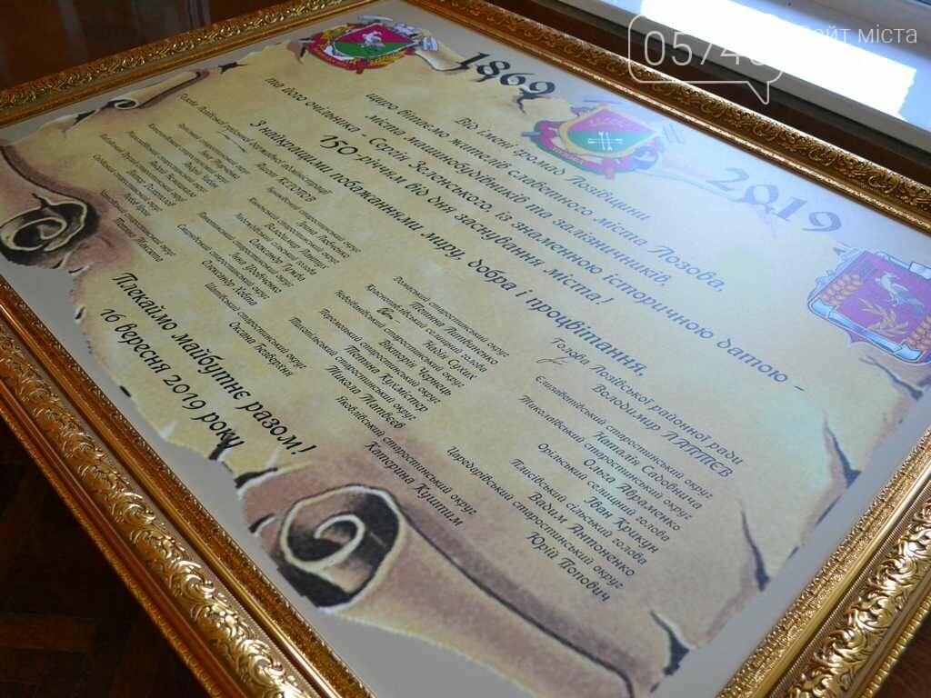 Сотрудников лозовских предприятий и учреждений поздравили со 150- летием города, фото-2