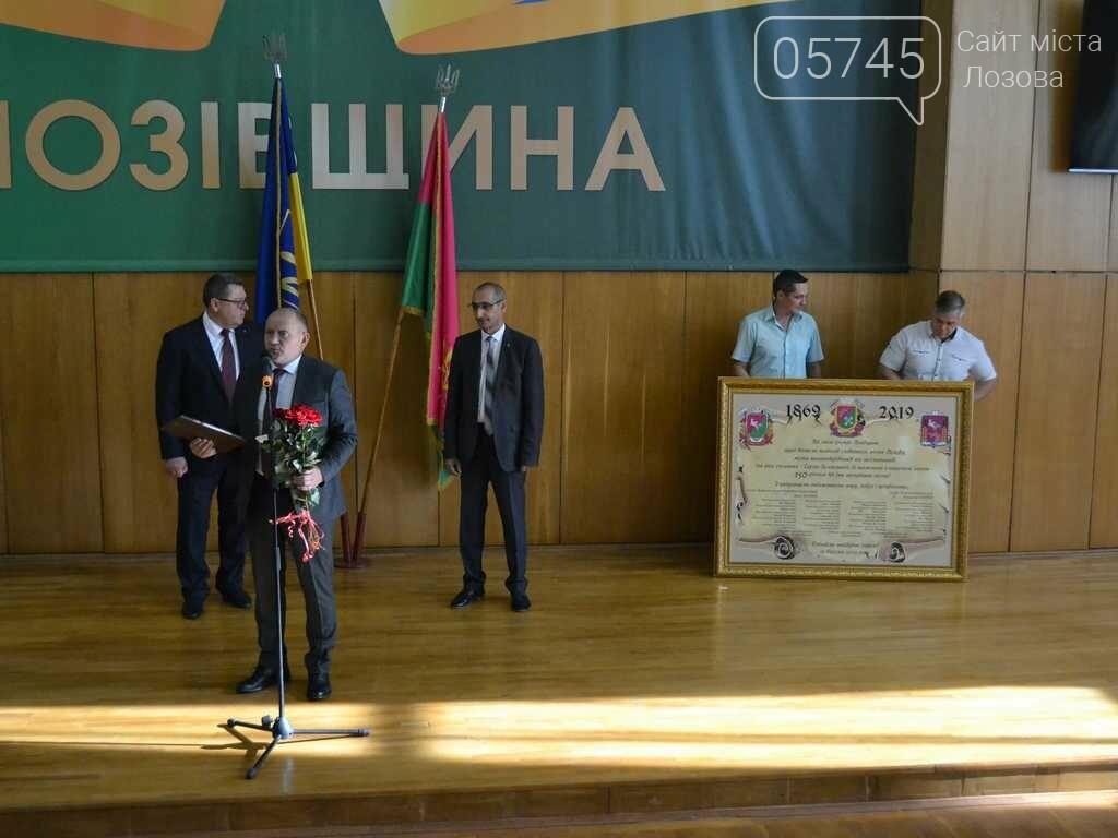 Сотрудников лозовских предприятий и учреждений поздравили со 150- летием города, фото-4