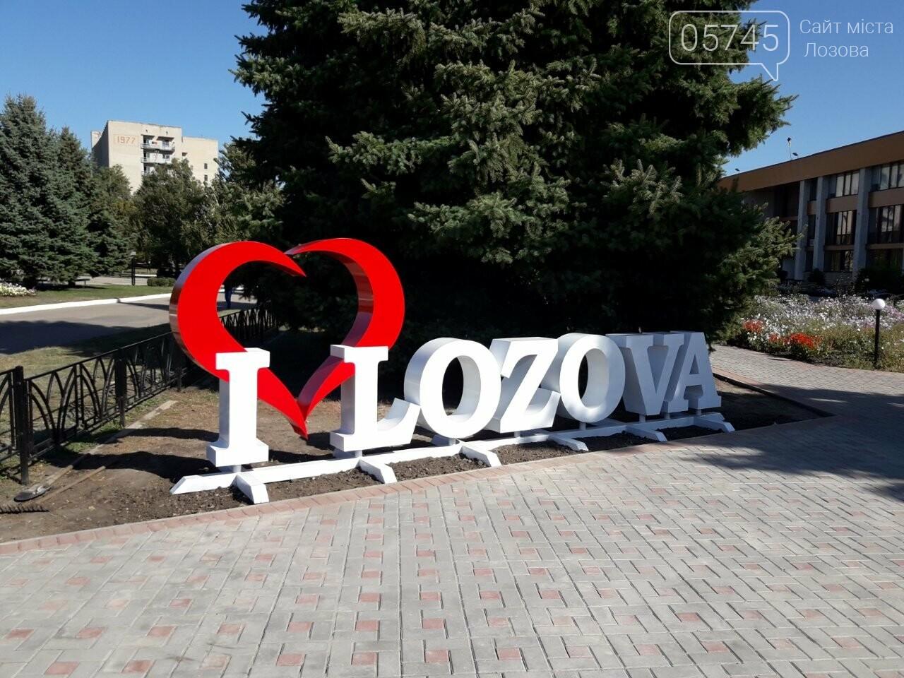 "В Лозовой в День города установили арт-стелу ""I love Lozova"", фото-1"
