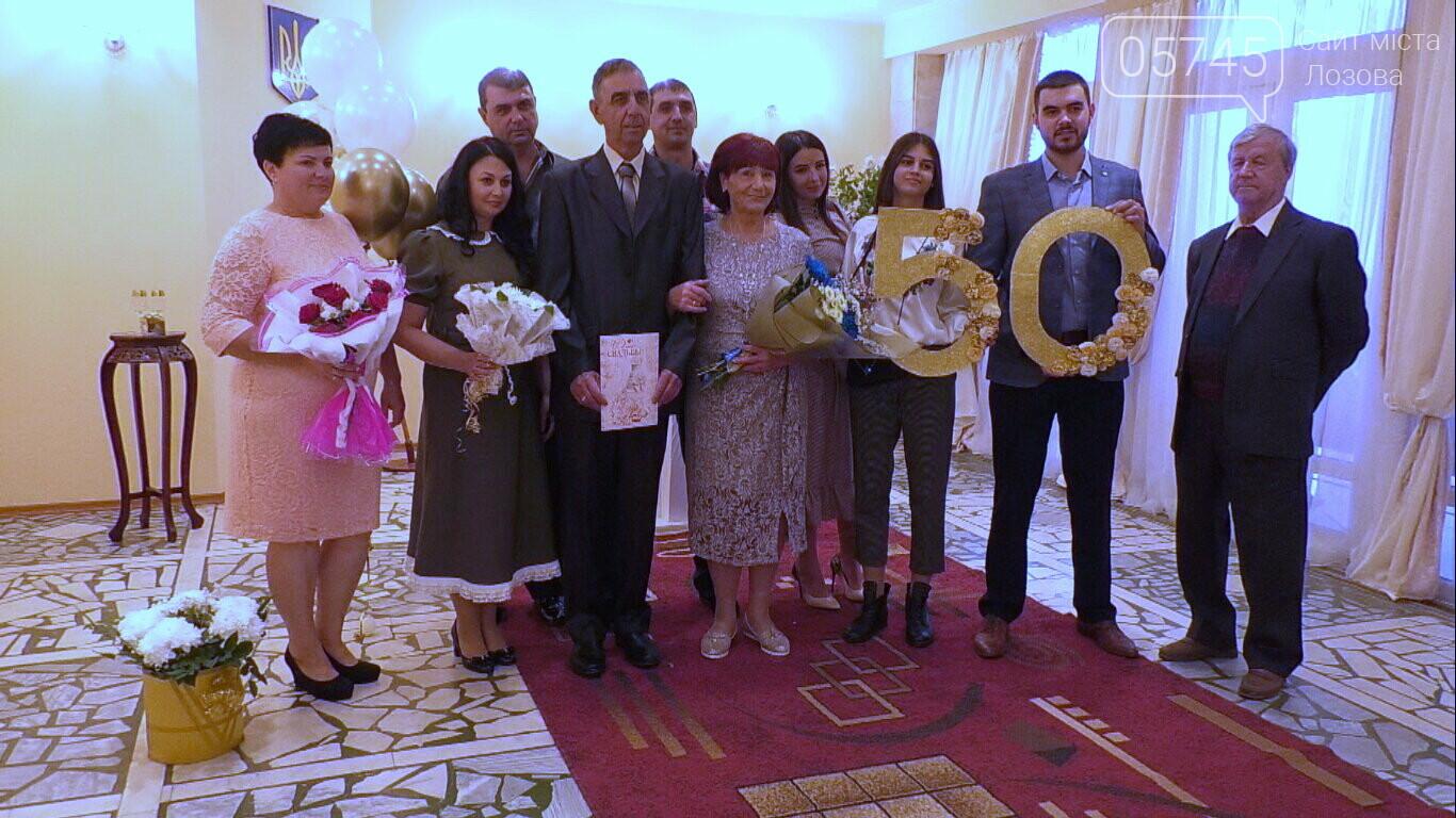 Супружеская пара из Лозовой отметила 50-летие свадьбы, фото-1