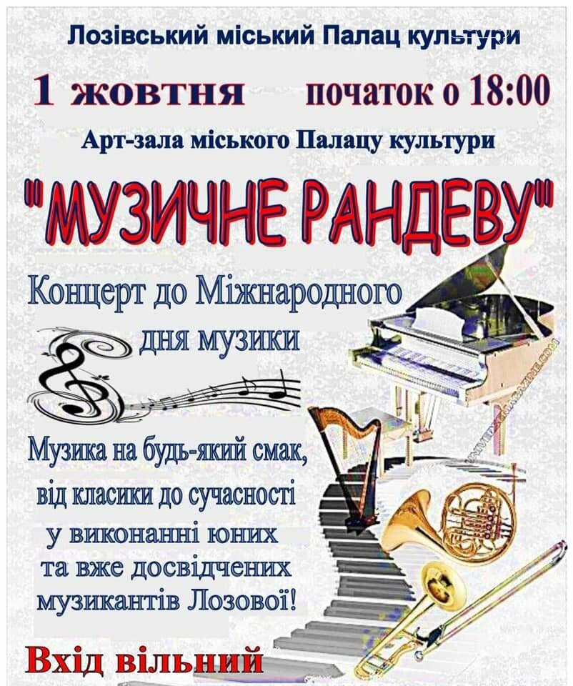 Лозовчан приглашают на празднование международного Дня музыки, фото-1