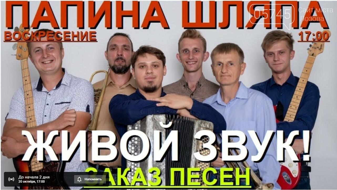 """Музыканты группы """"Папина Шляпа"""" приглашают лозовчан на онлайн-концерт, фото-1"""