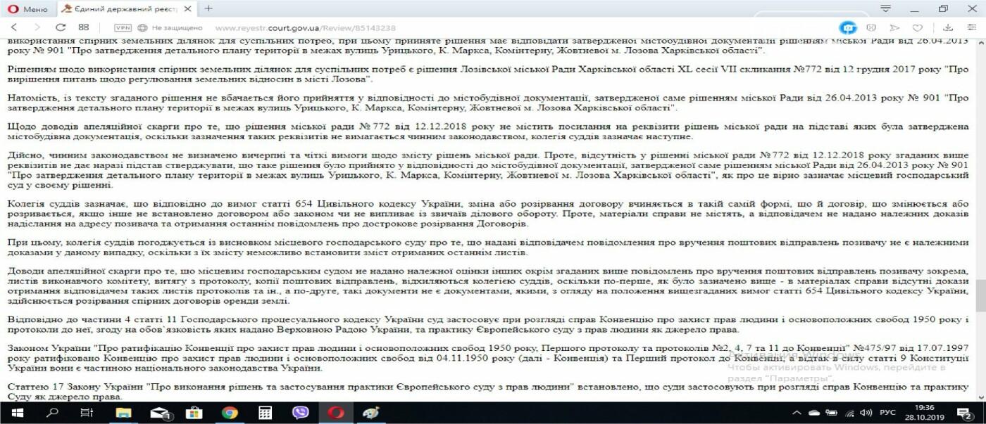Апелляционный суд принял решение в пользу лозовских предпринимателей, фото-5