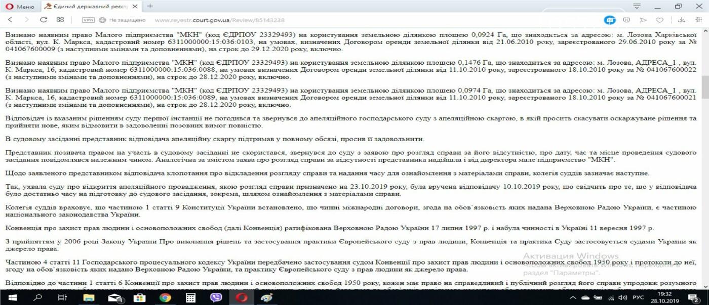Апелляционный суд принял решение в пользу лозовских предпринимателей, фото-4
