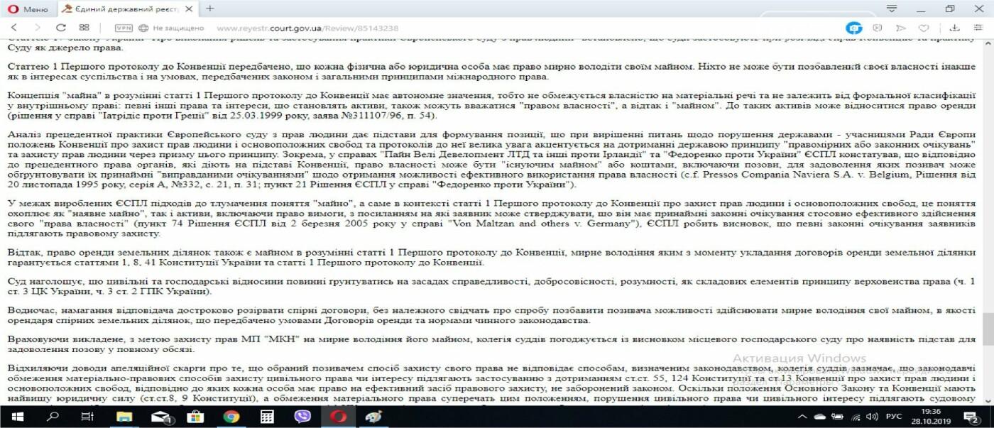 Апелляционный суд принял решение в пользу лозовских предпринимателей, фото-2