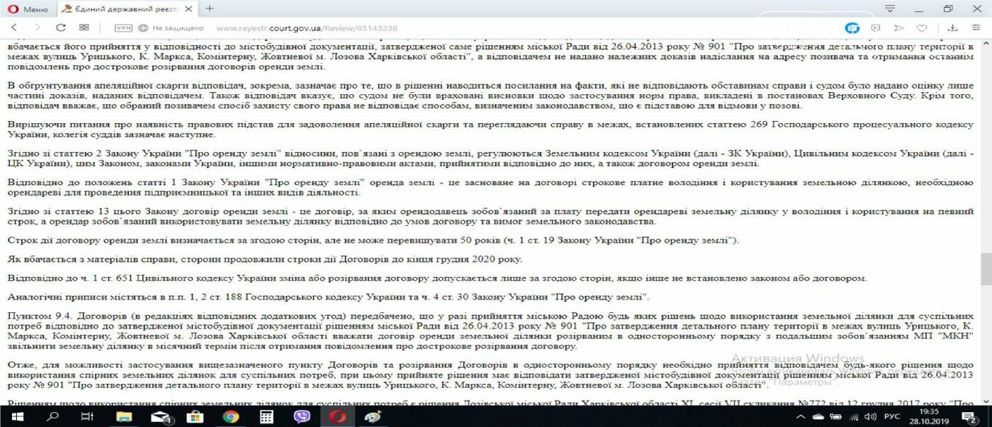 Апелляционный суд принял решение в пользу лозовских предпринимателей, фото-3