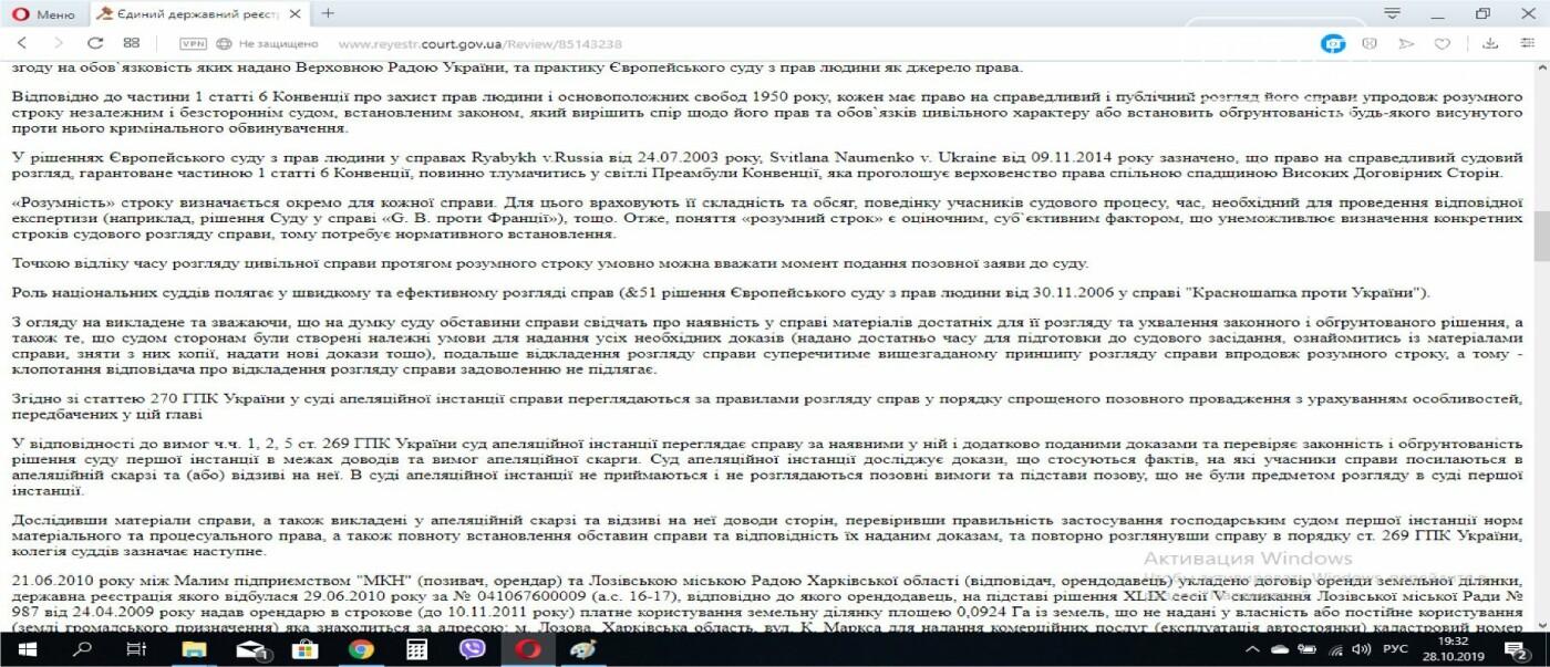 Апелляционный суд принял решение в пользу лозовских предпринимателей, фото-6
