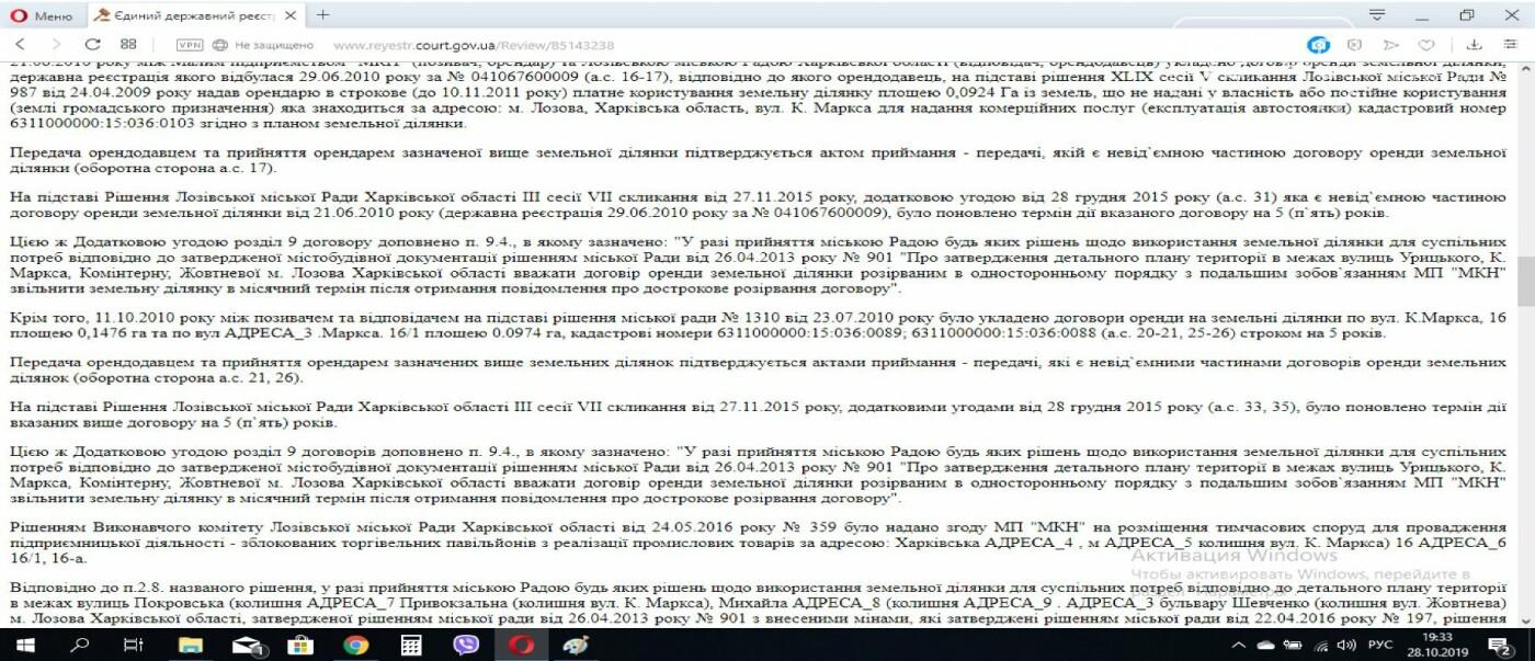 Апелляционный суд принял решение в пользу лозовских предпринимателей, фото-7
