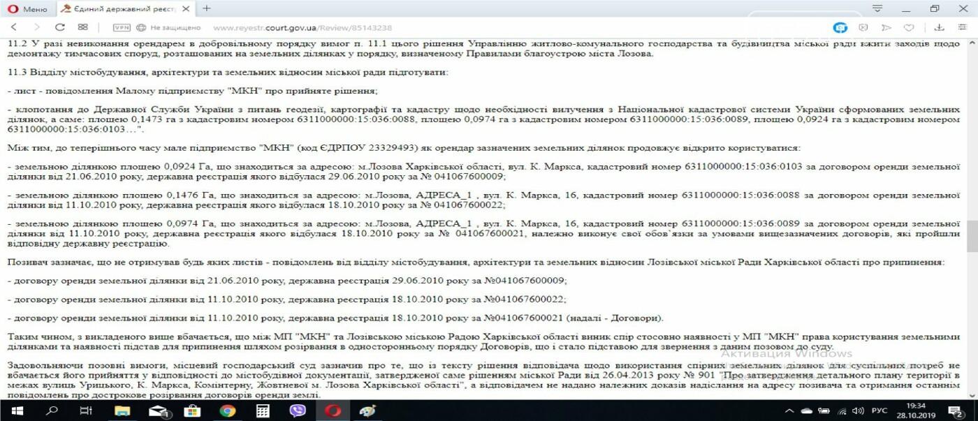 Апелляционный суд принял решение в пользу лозовских предпринимателей, фото-8