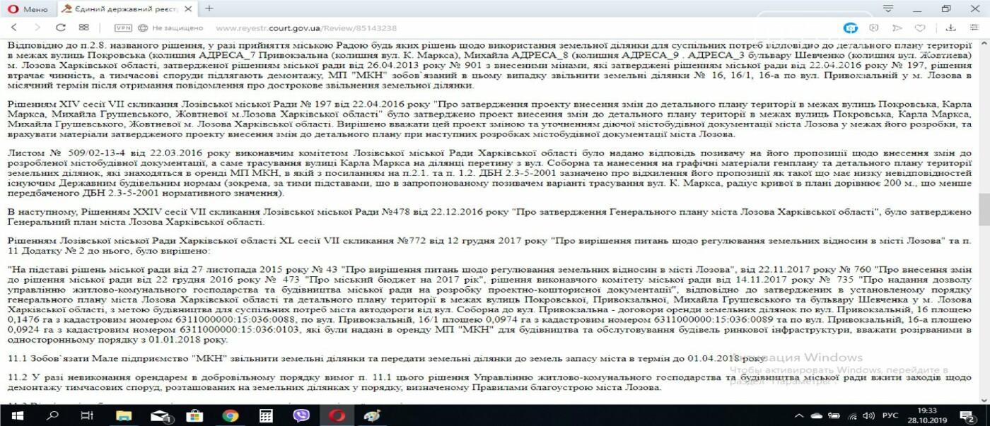Апелляционный суд принял решение в пользу лозовских предпринимателей, фото-9