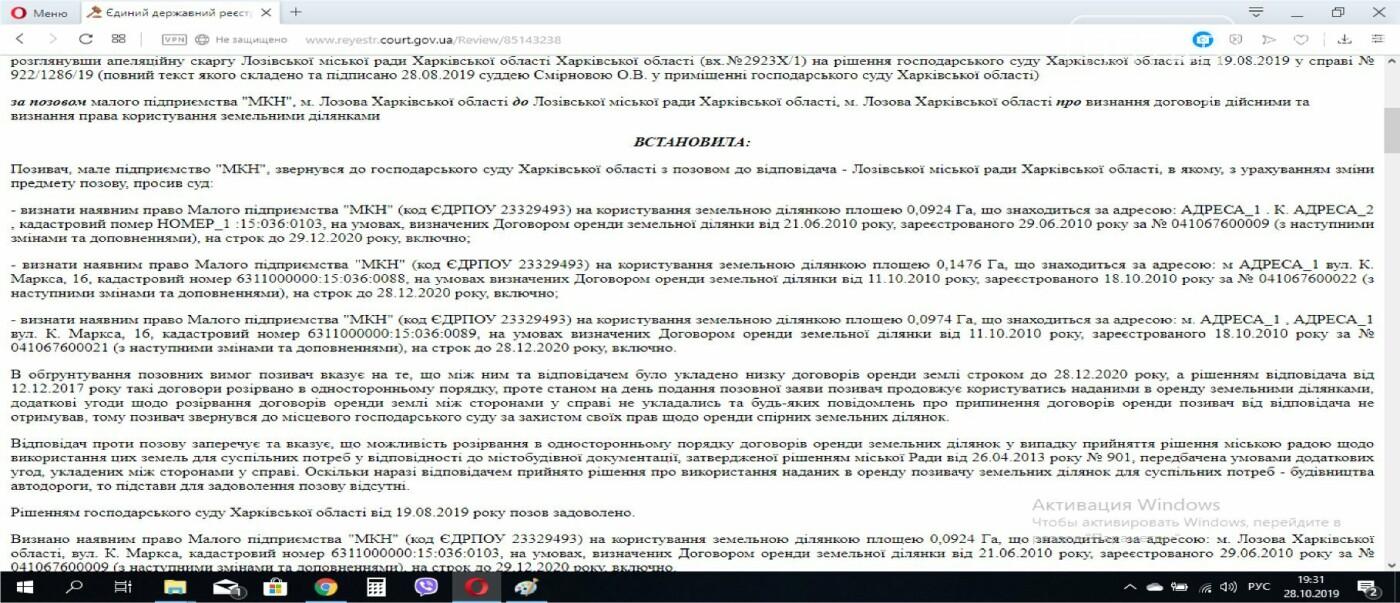 Апелляционный суд принял решение в пользу лозовских предпринимателей, фото-10