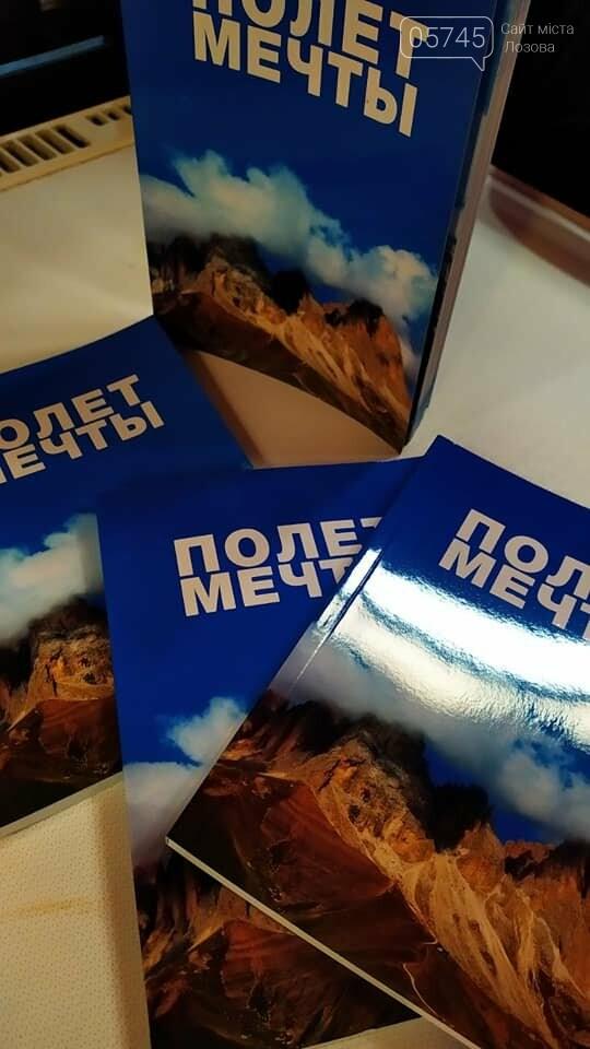 В Лозовой презентовали книгу известного парапланериста, фото-1