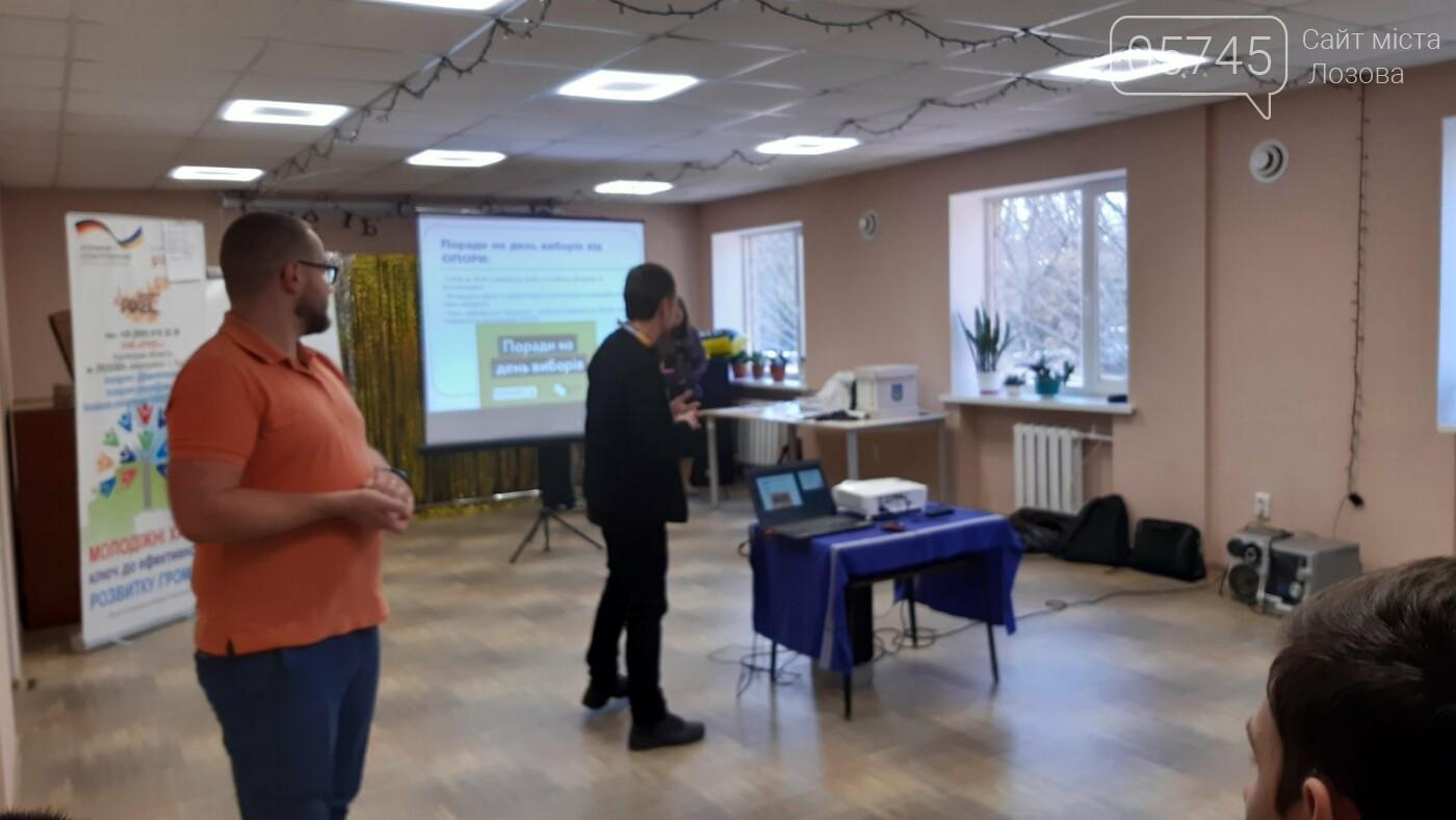 Старшеклассникам Лозовщины рассказали об основах избирательного процесса, фото-3