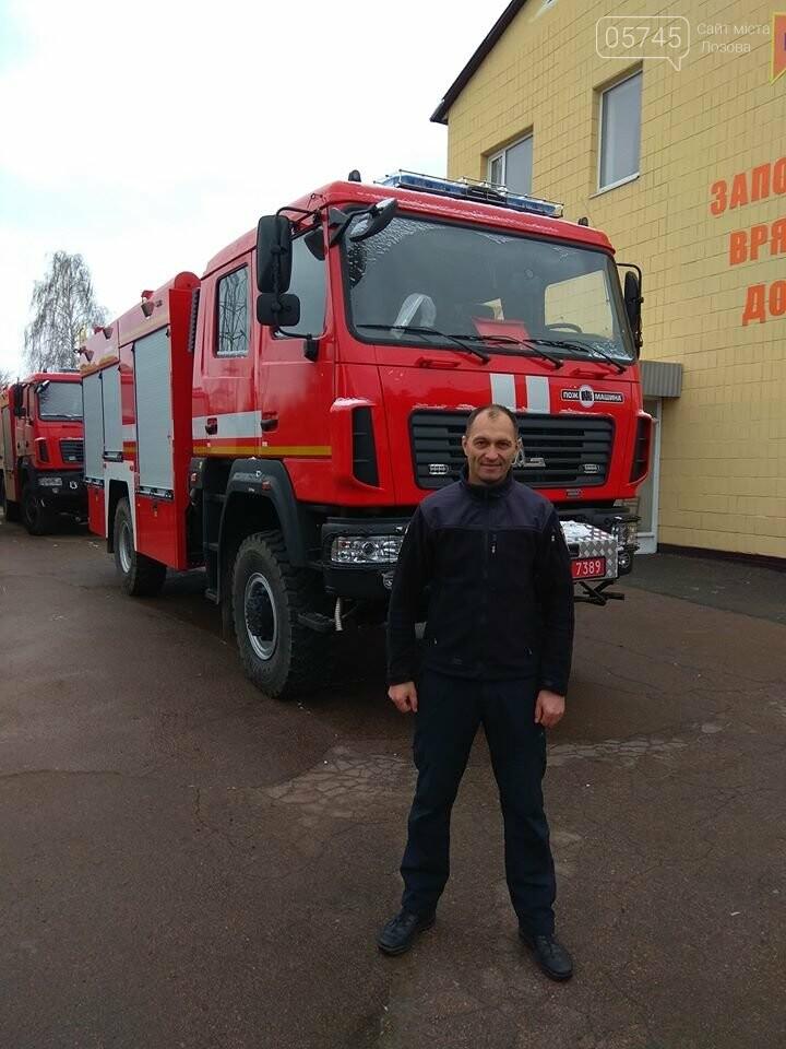 Лозовские спасатели с новым спецавтомобилем, фото-1