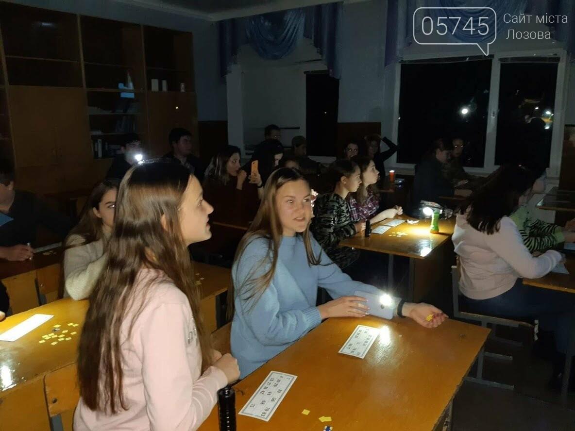 """""""Ночью в школе"""" завершился семестр для учеников Лозовской ООШ №11, фото-3"""