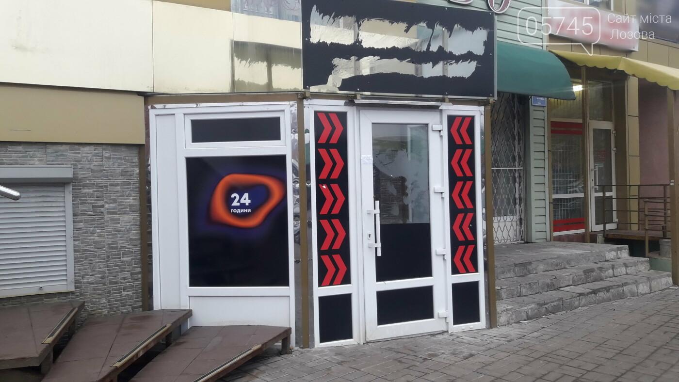 Игровые салоны в Лозовой закрылись , фото-1