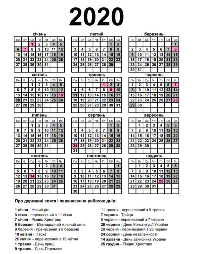 Лозовчан ждет более 100 дней отдыха в 2020 году, фото-1
