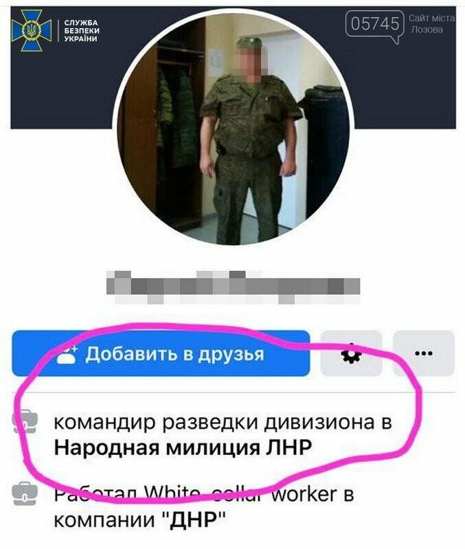 СБУ поймала шпиона: на Харьковщине орудовал тероррист, фото-1