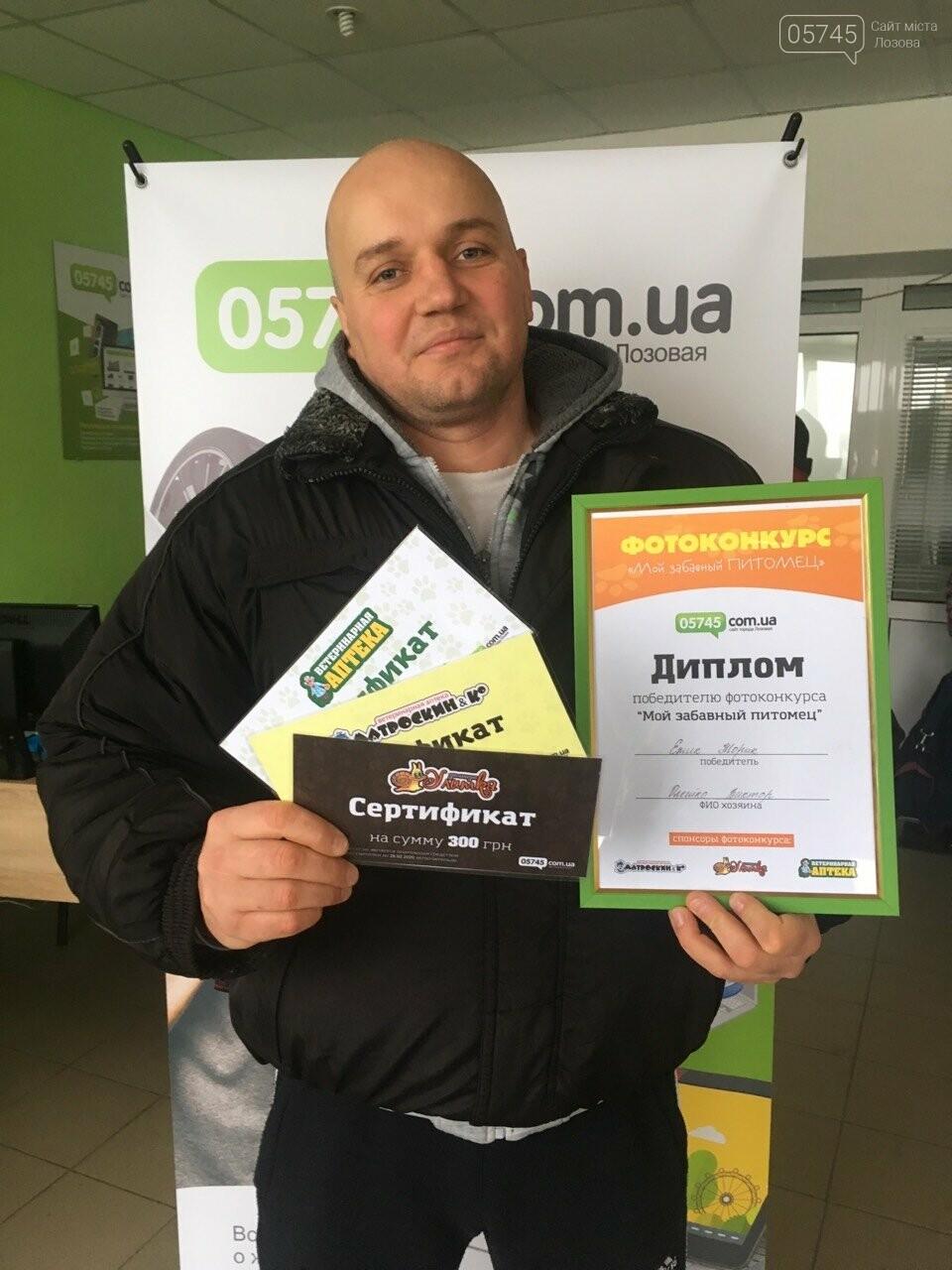 """Лозовчане выбрали """"самого забавного питомца"""": результаты фотоконкурса, фото-1"""