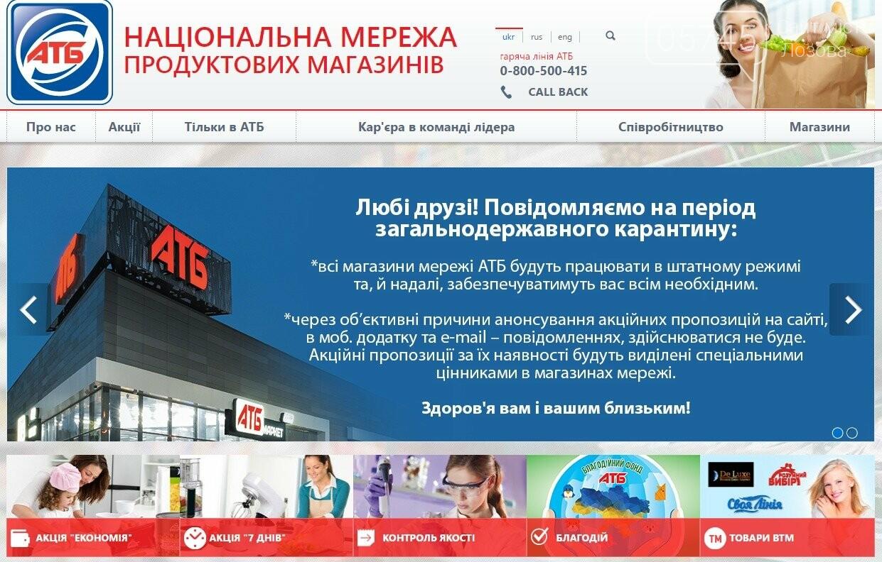 Лозовской супермаркет ограничил продажи некоторых товаров, фото-1