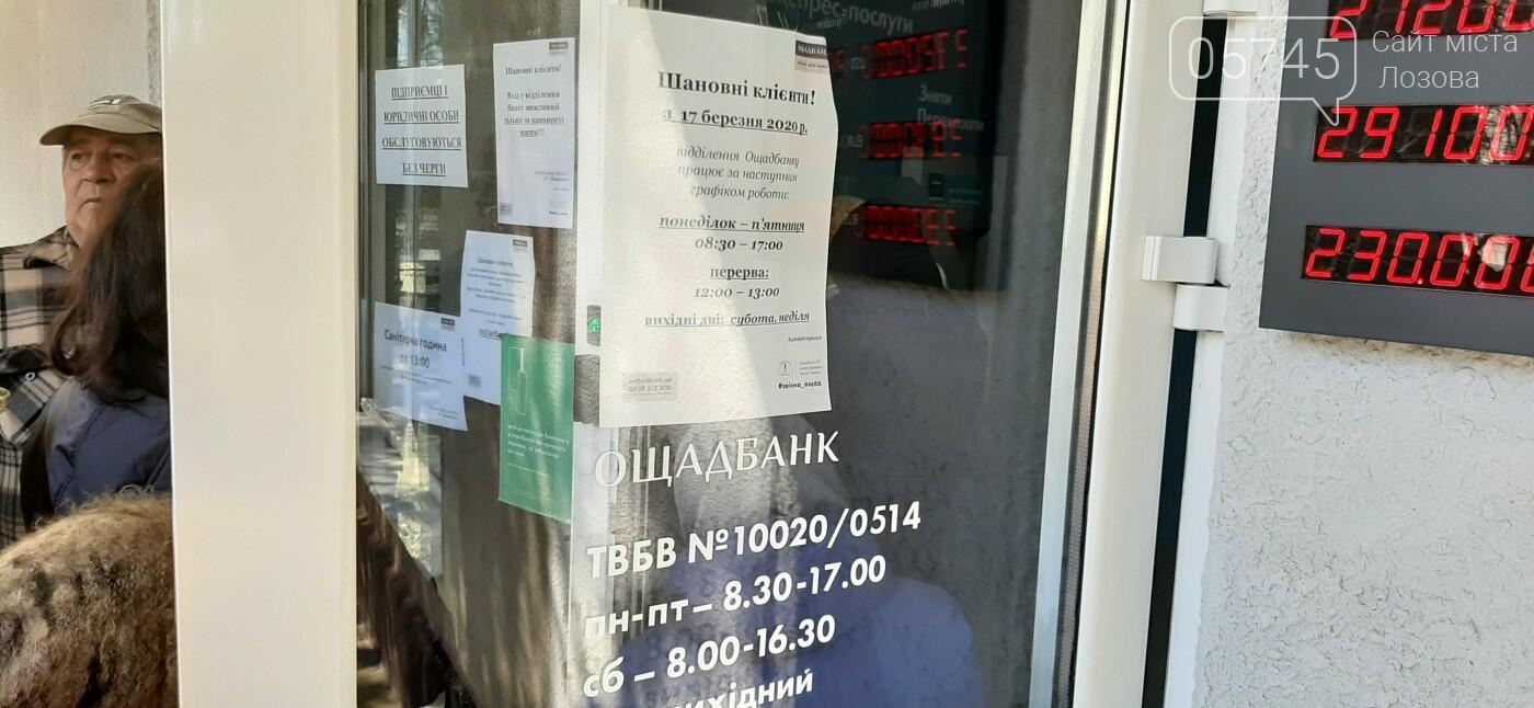 Карантин в Лозовой: как живет город во время ограничений, фото-6